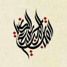 Arabic Calligraphy Art, Caligraphy, Arabic Fonts For Photoshop, Dancing Figures, Geometry, Typography, Fine Art Prints, Paintings, Patterns