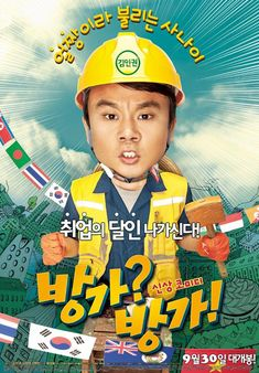 Banga Banga! (Korean) 2010