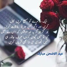 AmnaKhan Eid Quotes, Qoutes, Eid Pics, Eid Poetry, We Movie, Deep Words, Deep Thoughts, Motivation, Feelings
