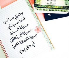 عربي and love image Bff Quotes, Husband Quotes, Best Friend Quotes, Friendship Quotes, True Quotes, Words Quotes, Qoutes, Sweet Quotes, Beautiful Quran Quotes