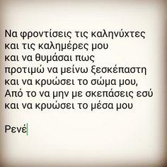 Να φροντίσεις τις καληνύχτες και τις καλημέρες μου... Love Quotes, Inspirational Quotes, Me Too Lyrics, Greek Words, Greek Quotes, Thoughts And Feelings, Philosophy, Affirmations, Thats Not My