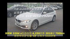 중고차 구매 시승 BMW 320d x드라이브 4,250만원 2016년 700km(강남매매시장:중고차시세/취등록세/할부/리스 등 친...