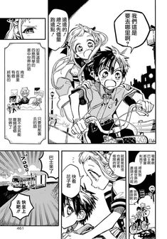 """""""At Kamome Academy, rumors abound about the school's Seven Mysteries, one of which is Hanako-san. Said to occupy the third stall of the third flo Good Manga To Read, Read Free Manga, Fanart, Chapter 33, Comic Store, Manga Sites, Manga Reader, Love Reading, Beautiful Day"""