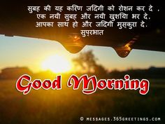 Good Morning SMS in Hindi Messages, Greetings and Wishes - Messages, Wordings and Gift Ideas