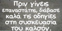 Click this image to show the full-size version. Funny Images, Funny Photos, Funny Greek, Word 2, Funny Drawings, Special Quotes, Greek Quotes, English Quotes, True Words