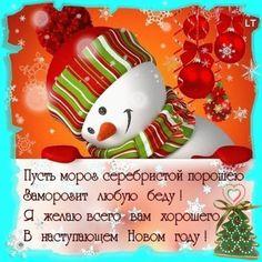 Картинка с пожеланием на Новый год - Открытки с Новым годом 2017 Петуха и Рождеством Христовым