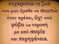 Special Words, Greek Quotes, Words Quotes, Poetry, Pop, Mottos, Design, Popular, Pop Music