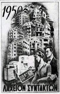 Contessa News: Ταξίδι στο χρόνο με παλιές Ελληνικές Διαφημίσεις...(PHOTOS) Vintage Advertising Posters, Vintage Advertisements, Vintage Ads, Vintage Posters, Old Greek, Poster Ads, Travel Guides, Old School, Greece