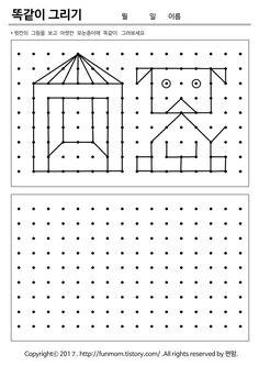 선잇기 유아놀이학습 활동지:: Preschool Writing, Preschool Worksheets, Preschool Activities, Kids Learning, Free Printable Puzzles, Perspective Drawing Lessons, Graph Paper Art, Montessori Math, Drawing Activities