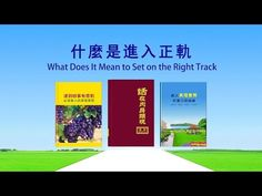 What Does It Mean to Set on the Right Track | Hymn of the Heart