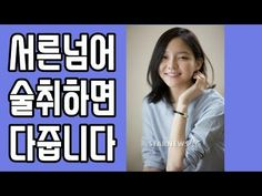 영통체형관리교정 체형교정영상 - YouTube Mehendi, Youtube, Korean, Korean Language