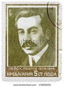 Bulgaria Stamp 1977