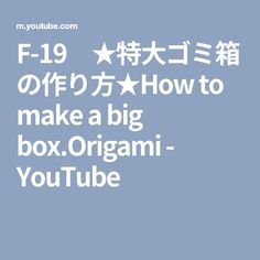 be92d16343560 F-19 ☆特大ゴミ箱の作り方☆How to make a big box.Origami