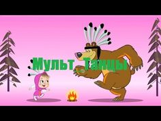 Мульт_танцы