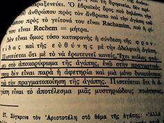 .- Greek Quotes, Love You, Wisdom, Sayings, Words, Wall, Te Amo, Je T'aime, Lyrics
