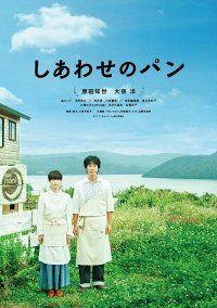 해피해피브레드 _ Shiawase no pan (2012)