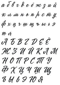 кириллица, брашпен, алфавит