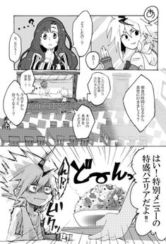 Beyblade Characters, Golden Star, Funny Anime Pics, Anime Life, Beyblade Burst, Love Is Free, Doujinshi, Evolution, Sketches