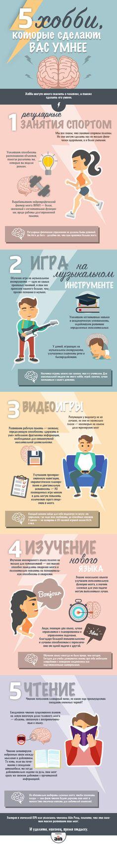 5 хобби, которые сделают вас умнее (инфографика) - AIN.UA