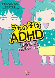 うちの子はADHD 反抗期で超たいへん! (こころライブラリー) | かなしろにゃんこ。, 田中 康雄 |本 | 通販 | Amazon