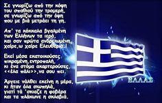 Greece Report: Εθνικός Ύμνος: θέλουν να ξεχάσουμε … Thessaloniki, Great Words, Life Is Good, Greece, Jokes, Passion, Sayings, My Love, Pictures