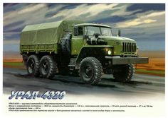Armored Truck, Truck Art, Army Vehicles, Military Art, Cars And Motorcycles, Jeep, Russia, Monster Trucks, History
