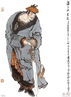 戴敦邦绘画作品之《水浒传》人物画欣赏 - 淡泊 - 淡泊