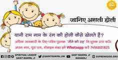 The divine will come closer By true devotion, not with fake colors. so play this Holi with God Kabir. before celebrating Holi, learn about the God (God Kabir) who helps his devotee moment? Holi Festival Of Colors, Holi Colors, Colours, Happy Holi Wishes, Festival Quotes, Holi Party, Holi Special, Holi Celebration, How To Make Drinks