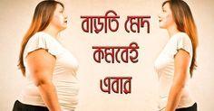 এই ট কজ করল দরত কম যব আপনর বড়ত মদ | ওজন কমনর উপয় Weight Loss Bangla Health Tips TV - YouTube | Bangla Health Diggo | Pinterest | Pinterest | Pinter | Pinterest