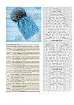 Вязание спицами и крючком-4 - Страница 551