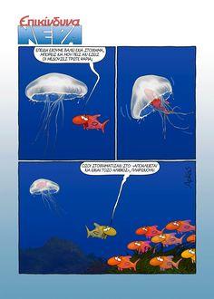 Επικίνδυνα Νερά | αρχικη, αρκας εν κινησει | ethnos.gr Just For Laughs, Minions, Hilarious, Jokes, Cappuccinos, Movie Posters, Funny Stuff, Usa, Humor