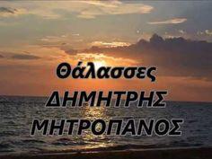 Θάλασσες - ΔΗΜΗΤΡΗΣ ΜΗΤΡΟΠΑΝΟΣ
