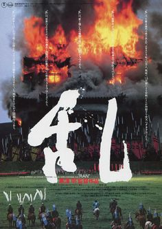 Japanese Movie Posters for Ran (乱)