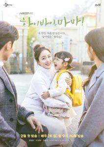 Hi Bye Mama 2020 Drama Details Plot Cast Fashion Inkistyle In 2020 Korean Drama Drama Kdrama