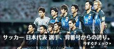 サッカー日本代表選手ユニフォーム集合|サッカー用品激安専門店
