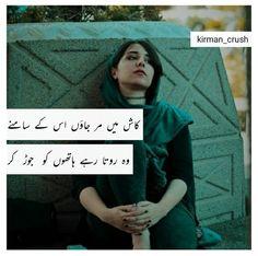 Broken Girl Quotes, Beautiful Pakistani Dresses, Urdu Love Words, Islamic Love Quotes, Reality Quotes, Urdu Quotes, Follow Me, Urdu Poetry, Maine