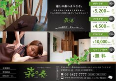 pinokoroさんの提案 - リラクゼーションサロンのチラシデザイン制作 | クラウドソーシング「ランサーズ」