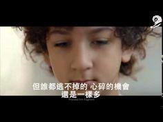 【中文字幕】Unilever「為什麼要把孩子帶到這世上?」2014 年坎城創意節 得獎作品