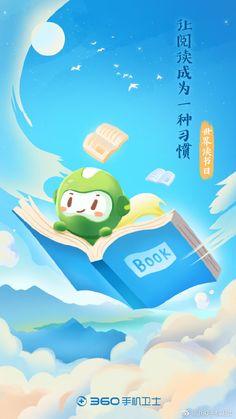 Creative Poster Design, Ads Creative, Creative Posters, Book Illustration, Character Illustration, Digital Illustration, Japanese App, Splash Screen, Magazines For Kids