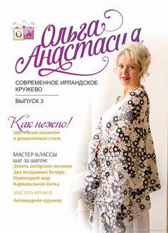 Журнал № 3 Современное ирландское кружево Lace, Women, Fashion, Moda, Fashion Styles, Lace Making, Fashion Illustrations