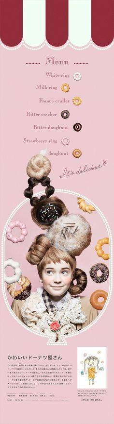 「かわいいドーナツやさん」 | 資生堂×毎日新聞社「希望 イロイロ バルーン展」