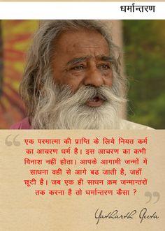 Bhagavad Gita Quote - धर्मान्तरण : एक परमात्मा की प्राप्ति के लिये नियत कर्म का आचरण धर्म है। इस आचरण का कभी विनाश नहीं होता। आपके आगामी जन्मों में साधना वहीं से आगे बढ जाती है, जहाँ छूटी है। जब एक ही साधन क्रम जन्मान्तरों तक करना है तो धर्मान्तरण कैसा ? ~Yatharth Geeta