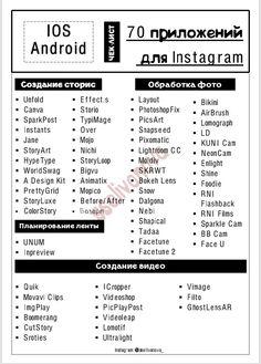 Editing Apps, Photography Basics, Educational Websites, Instagram Blog, Editing Pictures, Insta Story, Photo Editor, App Design, Lightroom