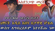 [አስደንጋጭ መረጃ] ህፃናት በ አዲስ አበባ ትልቅ ሆቴል ውስጥ ወደ ውጭሃገር ለግብረሰዶም እየተሸጡ ነው  ሰናይት ... Thing 1, Ethiopia, Watch, Memes, Youtube, Clock, Bracelet Watch, Meme, Youtubers