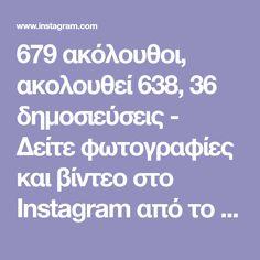 679 ακόλουθοι, ακολουθεί 638, 36 δημοσιεύσεις - Δείτε φωτογραφίες και βίντεο στο Instagram από το χρήστη mpalabanitsa -live the moment (@panagiota_mpalampanou)