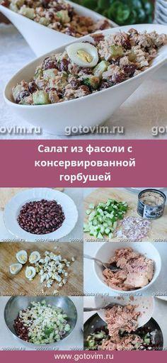 Салат из фасоли с консервированной горбушей. Рецепт с фoto #фасоль #рыбные_салаты #консервы_рыбные