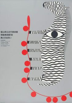 Kazumasa Nagai: Poster for Museum of Modern Art, Toyama, 1989.
