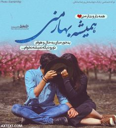 Persian Songs, Persian Quotes, Love Poems, Bouquets, Sewing Projects, Best Friends, Clip Art, Reading, Movie Posters
