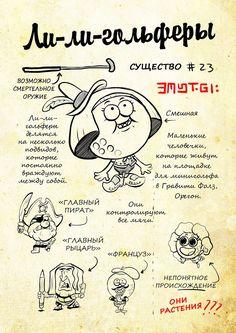 Страницы 3 дневника – 75 фотографий Gravity Falls Book, Gravity Falls Journal, Gravity Falls Comics, Libro Gravity Falls, Grabity Falls, Desenhos Gravity Falls, Mabel Pines, Disney Xd, Diy And Crafts