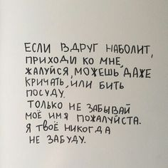 Poetry Quotes, Mood Quotes, Russian Quotes, Dark Thoughts, Say My Name, Aesthetic Words, Some Words, Just Love, Quotations